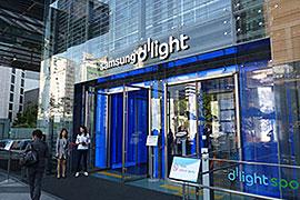 グローバルブランド広報館「SAMSUNG d'light」の入り口