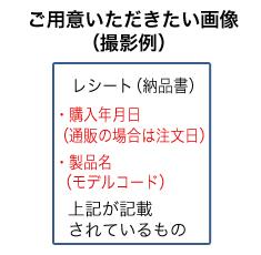 ご用意いただきたい画像(撮影例)とモデルコード・シリアルナンバーの記載位置