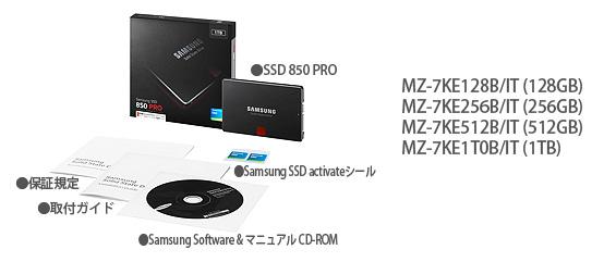 世界初、3D V-NAND搭載SSD 高パフォーマンス、高信頼性、省エネルギーを実現 Samsung SSD 850 PROシリーズを9月12日(金)より発売 image