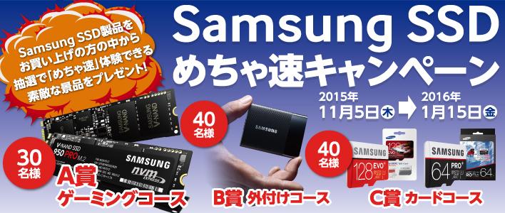 「Samsung SSDめちゃ速キャンペーン」に参加いたしました。 image
