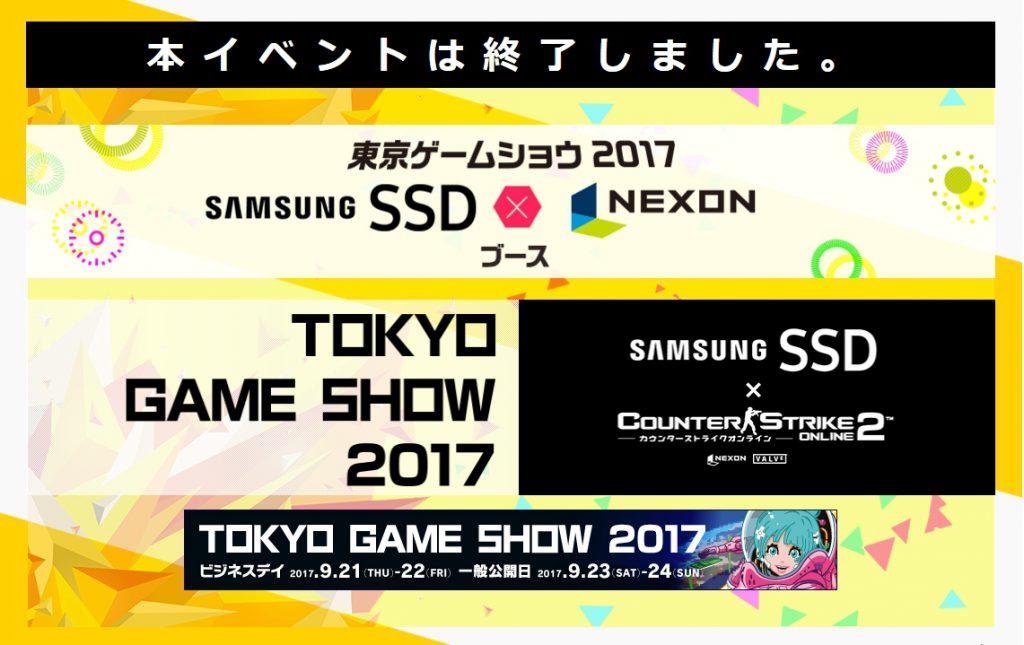 東京ゲームショウ 2017 Samung SSD × NEXONブース image