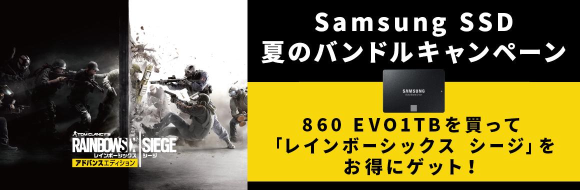 Samsung SSD夏のバンドルキャンペーン 2.5インチSATA SSD「860 EVO」1TBと PC版「レインボーシックス シージ アドバンスエディション」の バンドルモデルを7月27日(金)より発売