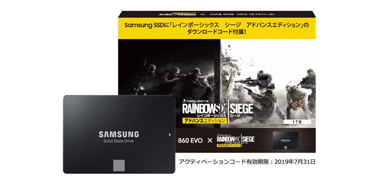 Samsung SSD夏のバンドルキャンペーン 2.5インチSATA SSD「860 EVO」1TBと PC版「レインボーシックス シージ アドバンスエディション」の バンドルモデルを7月27日(金)より発売 image