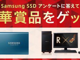 Samsung SSD アンケートに答えて 豪華賞品をゲット!キャンペーンを実施 応募は10月31日(水)まで image