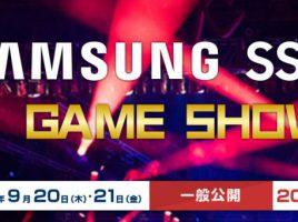東京ゲームショウ2018 Samsung SSDブースは eスポーツイベントが盛りだくさん!!! image
