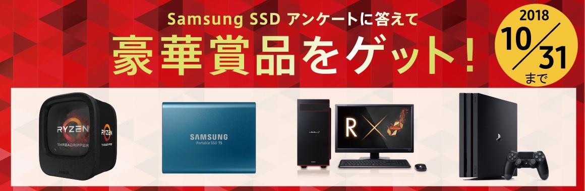 Samsung SSD アンケートに答えて豪華賞品をゲット!