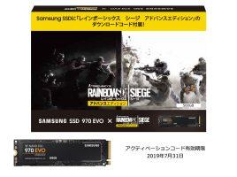 Samsung NVMe SSD「970 EVO」500GBとPC版「レインボーシックス シージ アドバンスエディション」のバンドルモデル11月30日(金)より発売 image