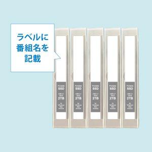 収納ケース_ラベル面(2TB)
