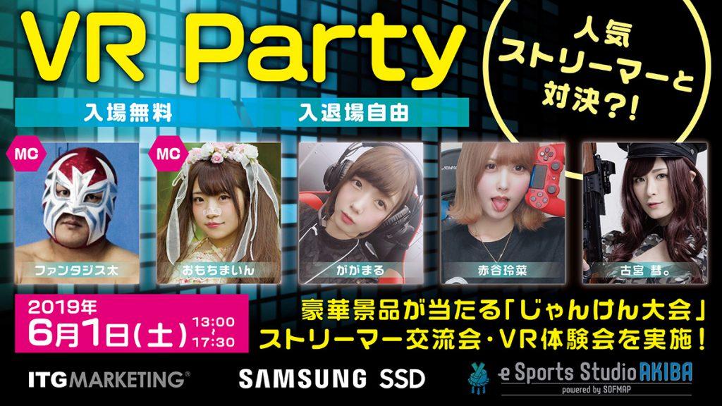 6/1(土)開催「VR Party~人気ストリーマーと対決?!~」ゲームイベント image
