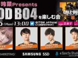 7/15(月)開催「赤谷玲菜Presents♡COD BO4を楽しむ会」ゲームイベント image