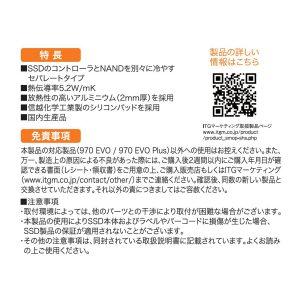 970-EVO_EVO-Plus_ヒートシンク_02