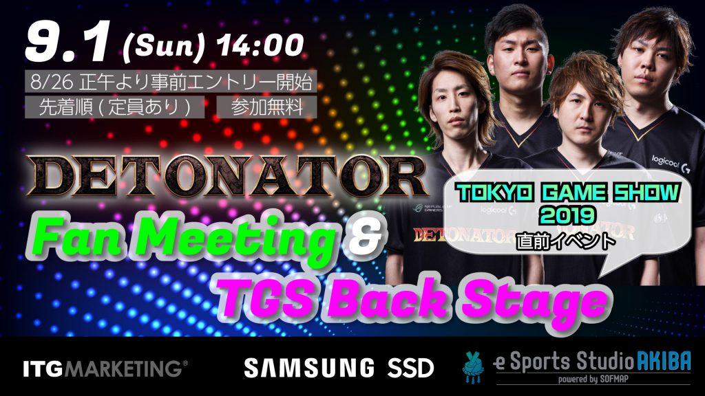 9/1(日)開催「東京ゲームショウ2019直前イベント DeToNator Fan Meeting & TGS Back Stage」イベント image