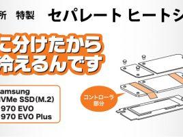 Samsung NVMe SSD「970 EVO Plus」に対応したセパレートタイプのヒートシンクをITGマーケティングより発売 image
