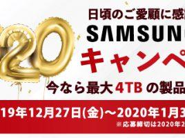 抽選で最大4TBのフラッシュメモリ製品が当たる! Samsung SSD 2020 キャンペーン開催 2020年1月31日まで image