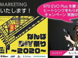 2/1 (土) 開催「なんばDIY祭り2020」に出展 image