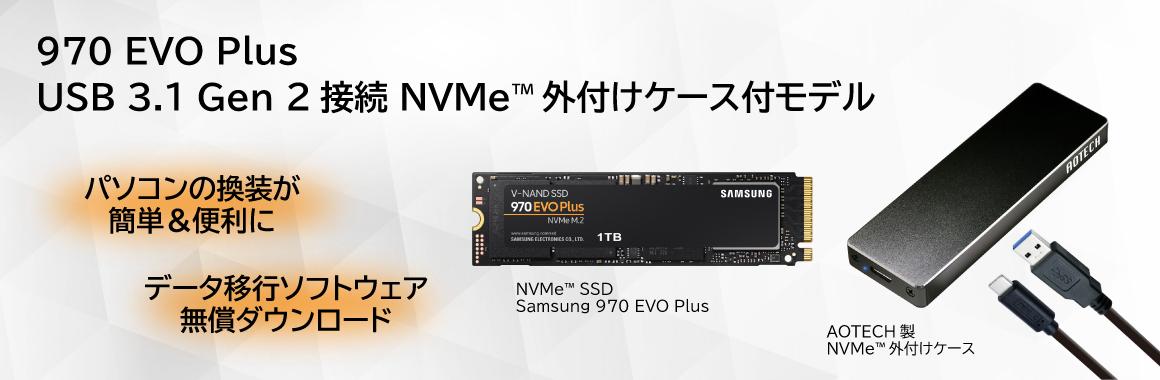 970 EVO Plus USB3.1 Gen 2接続NVMe外付けケース付モデル