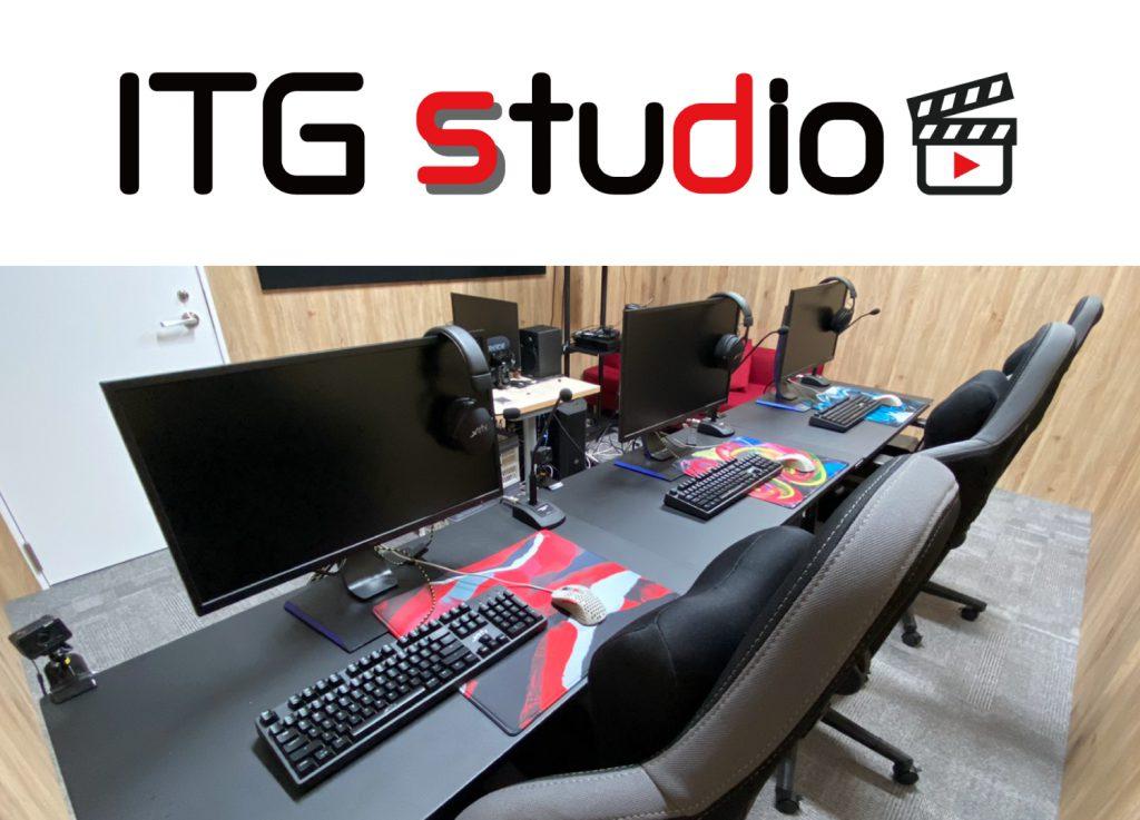ITGスタジオ