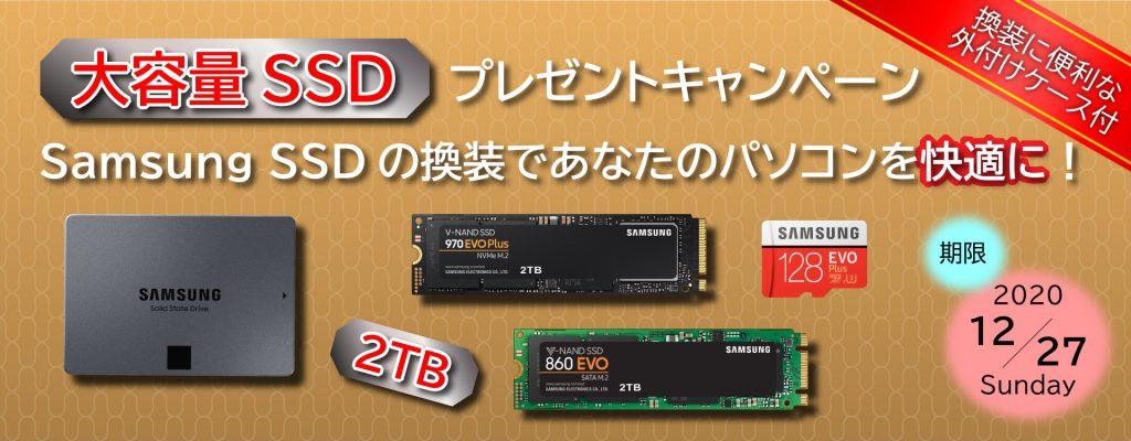 大容量SSDプレゼントキャンペーン ~Samsung SSDの換装であなたのパソコンを快適に!~ image