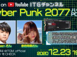 12/23(水)「Cyber Punk 2077 ハイスぺPC配信」オンラインゲームイベント image
