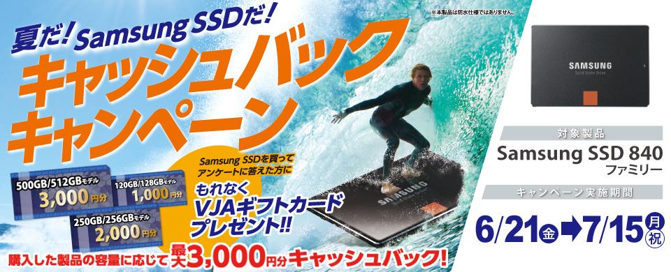 Samsung SSD 840 ファミリー購入者対象 夏だ!Samsung SSDだ!キャッシュバック キャンペーン