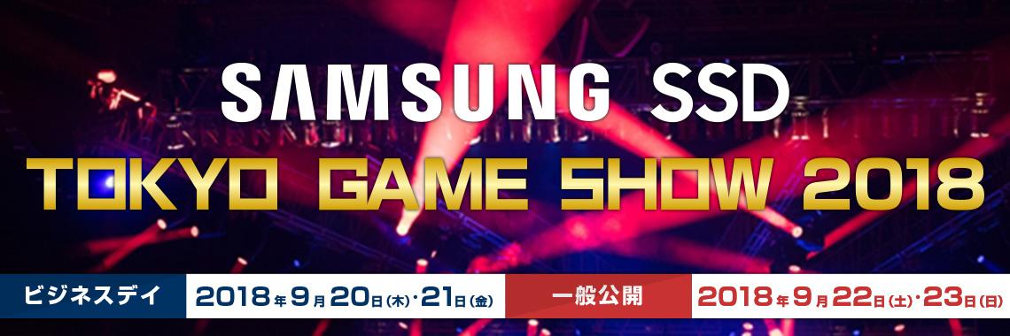 東京ゲームショウ 2018 Samsung SSD ブース image