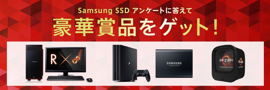 Samsung SSD アンケートに答えて豪華賞品をゲット! image