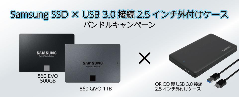 数量限定!USB 3.0接続2.5インチ外付けケースバンドルキャンペーン image