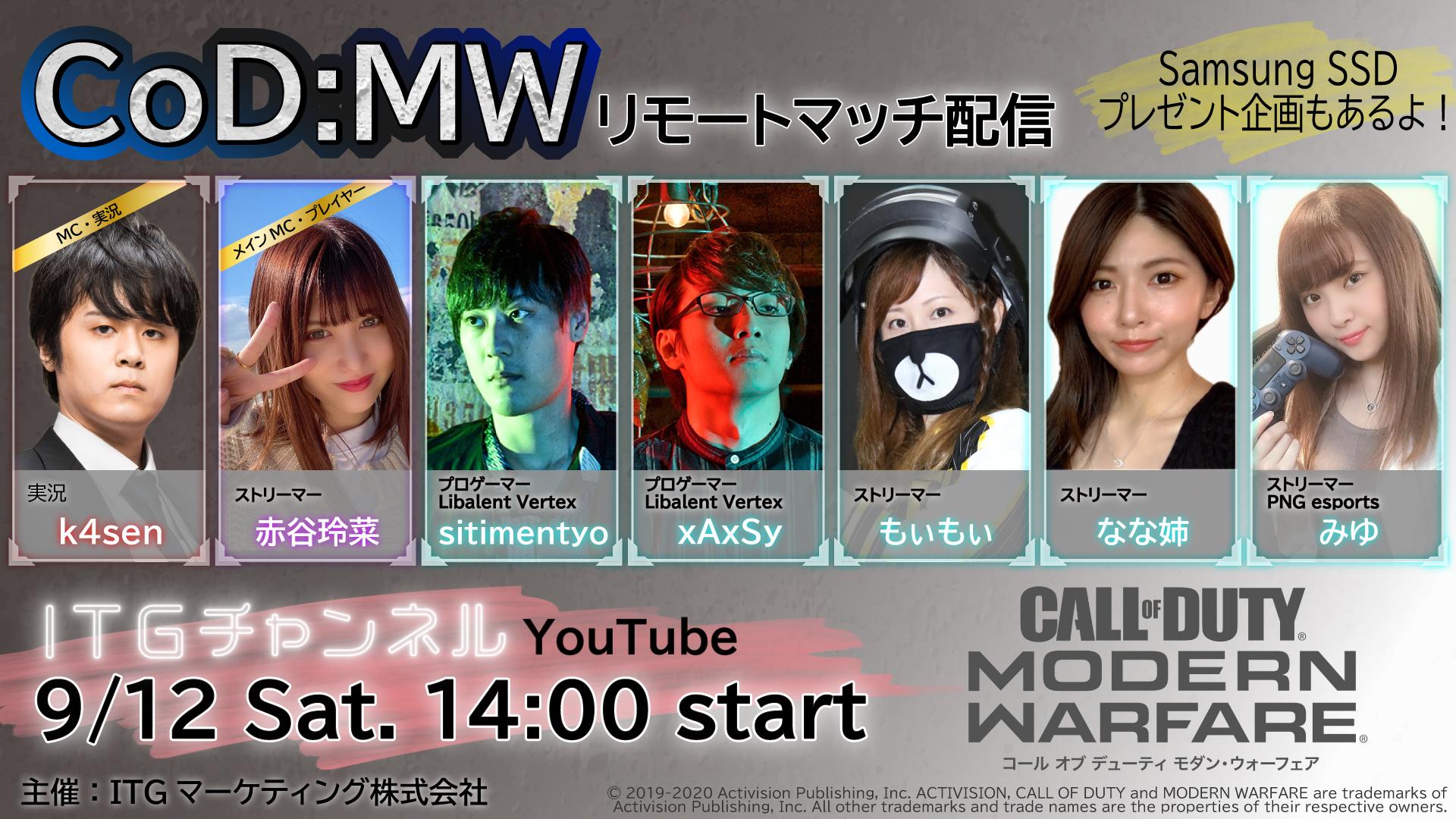9/12開催「CoD:MWリモートマッチ配信」オンラインゲームイベント image